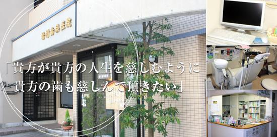 亀岡市の歯医者 | 嶋村歯科医院